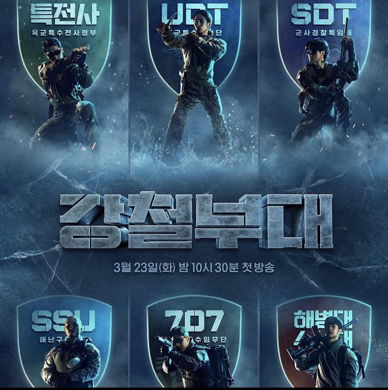 [예능] 강철부대 UDT 육준서 인물탐구