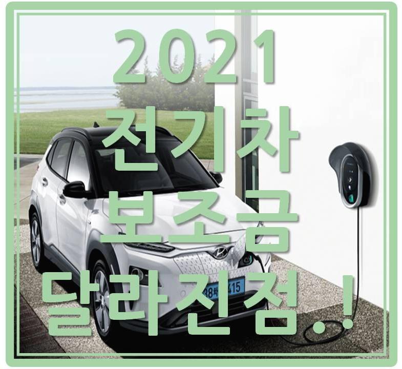 2021전기차 보조금 달라진 점
