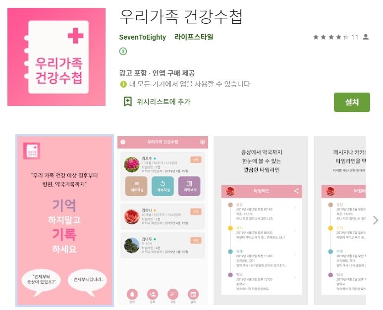 건강 기록 어플 추천 / 우리가족 건강수첩 앱