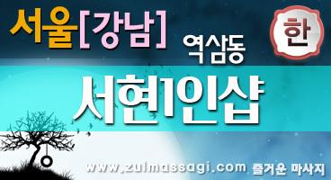 강남 선릉1인샵[서현]역삼동아늑한분위기⁑ 스웨디시테라피 ⁑즐마ㅣ즐거운마사지