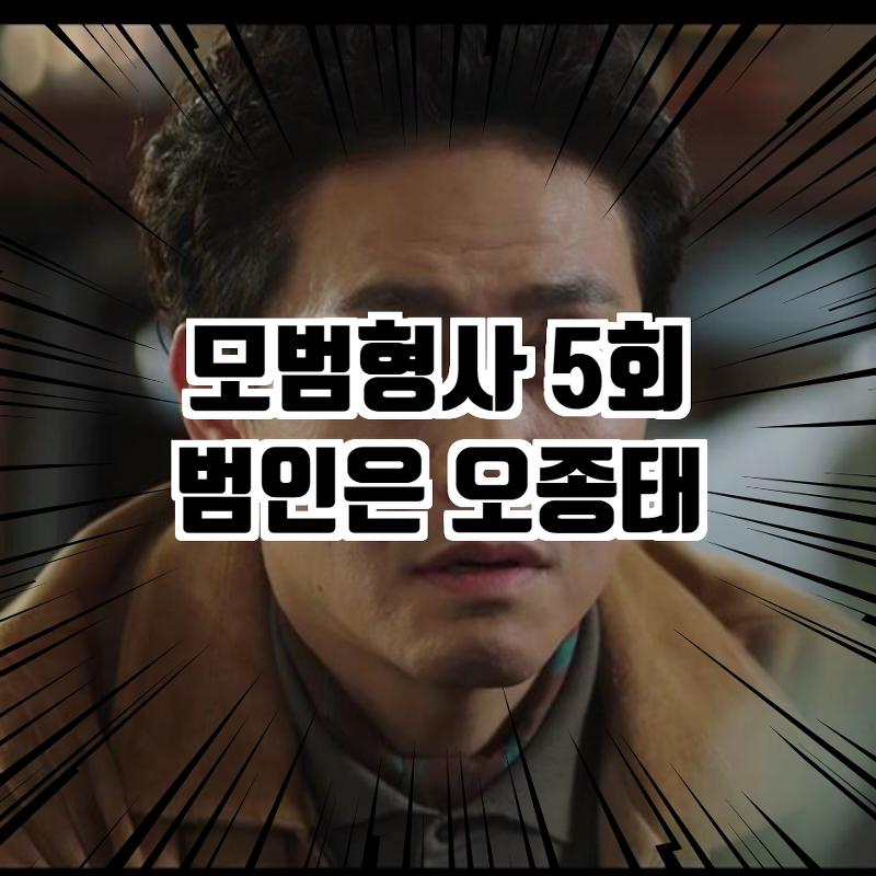 모범형사 5회 다시보기 오정세를 향해 직진하는 손현주 장승조