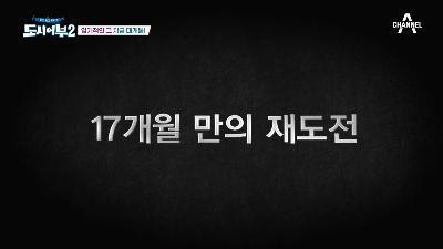 넷플릭스 예능 다시보기 도시 어부 2 이태곤 나이트 개장 (대상어종 : 부시리, 참돔)