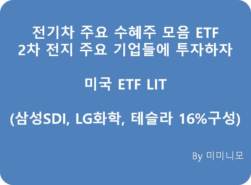 전기차 시장의 핵심 부품 배터리 관련주를 모았다! - 2차 전지 미국 ETF LIT