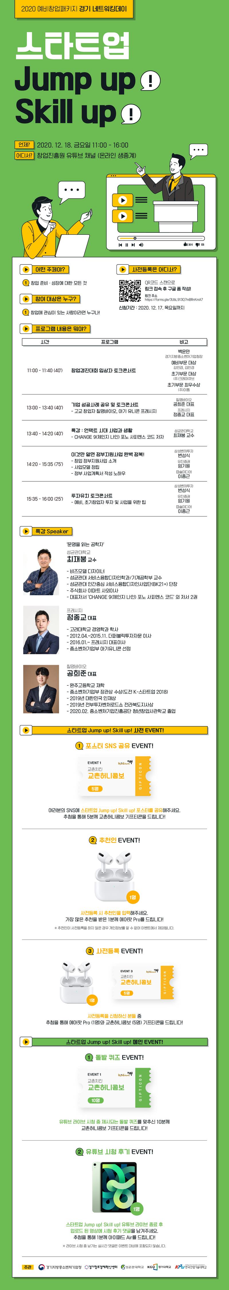 스타트업 Jump up! Skill up! 행사 개최 안내(12.18.(금))