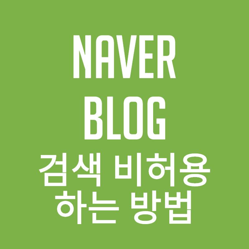 [네이버 블로그] '블로그 검색 비허용' 하는 방법