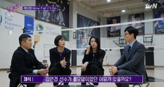 학폭 논란 이다영 이재영 자매 출연 '유퀴즈' 회차 삭제