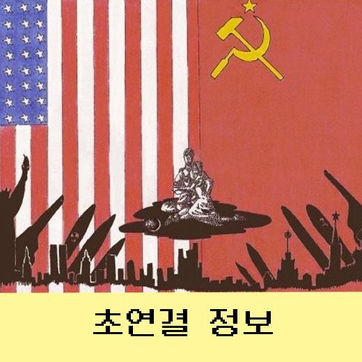 소련과 미국의 컴퓨터 전쟁