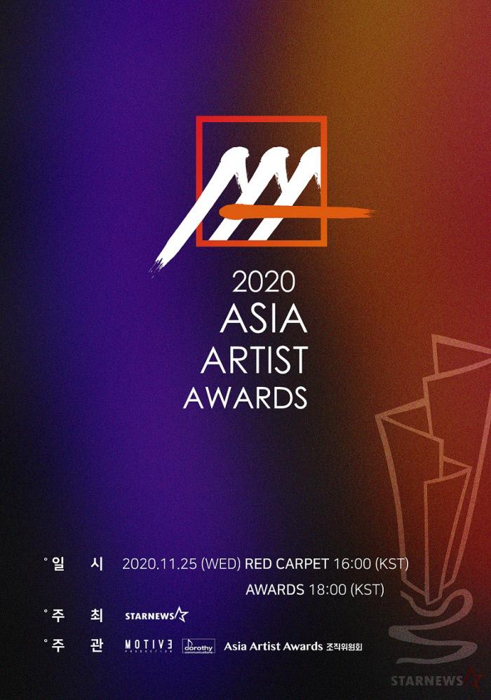 톱스타 이정재·강다니엘 부터 신예 시크릿넘버까지 '2020 Asia Artist Awards'(아시아아티스트어워즈 ) 풍성한 라입언
