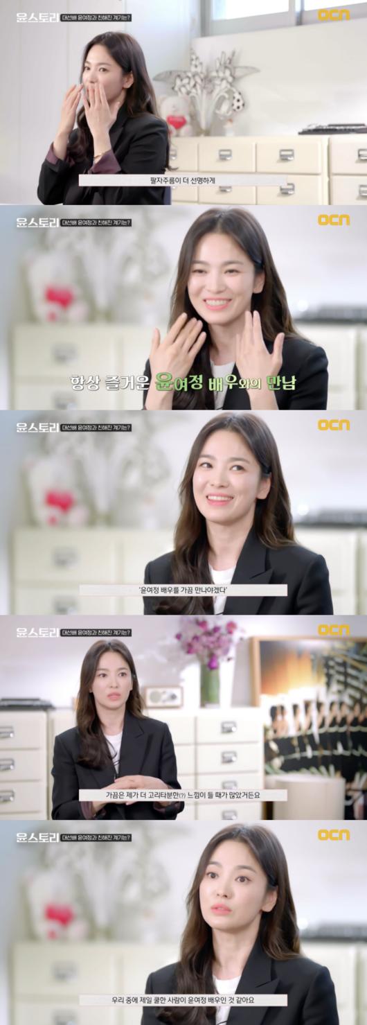 """송혜교 """"윤여정과 최근 인생 얘기...만나면 팔자주름 더 선명해져""""('윤스토리')"""