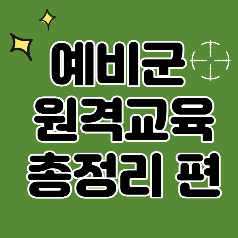 예비군 원격교육 퀴즈 정답 및 시행 방법 [총정리 편]