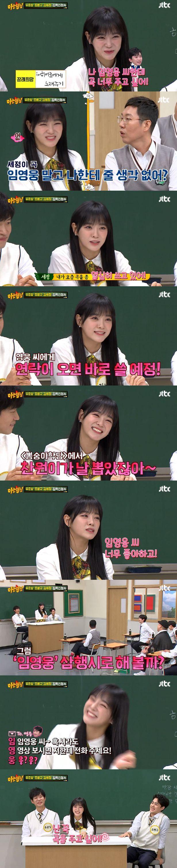 '아형' 김세정, 임영웅 향한 팬심