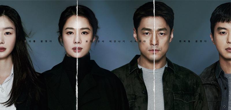 JTBC 금토 드라마