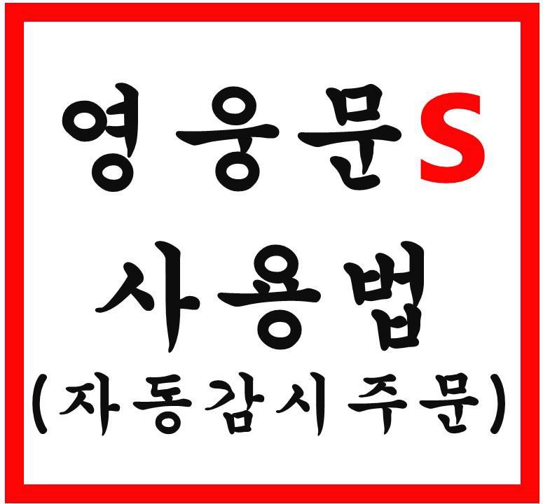 영웅문S 사용법(자동감시주문)