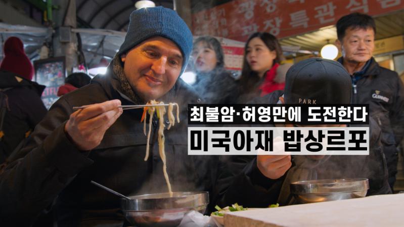 美의 최불암이라 불리는 아재, 서울 먹방서 외친 한마디는 [왓칭]