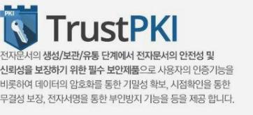 Trustpki 프로그램 뭐지? 삭제해도 될까?