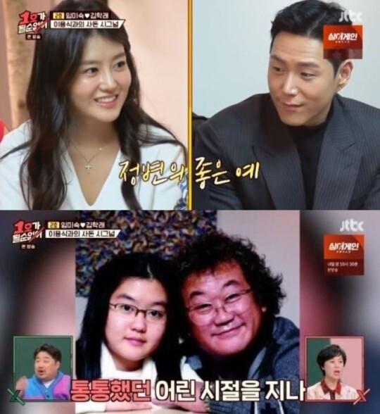 '1호가 될 순 없어' 이용식 딸 이수민, 40kg 감량 미모→김동영 핑크빛