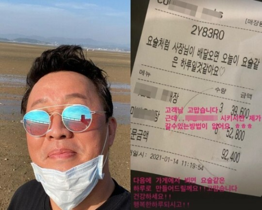 """정준하, 직접 음식 배달 화제→고객 요청 폭주 """"사장님이 와주세요"""""""