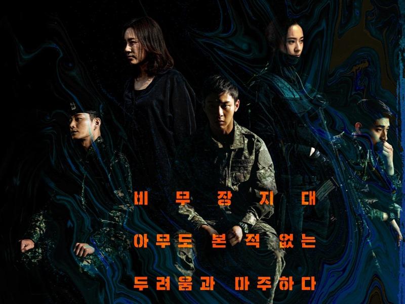OCN 드라마 써치 다시보기 무료