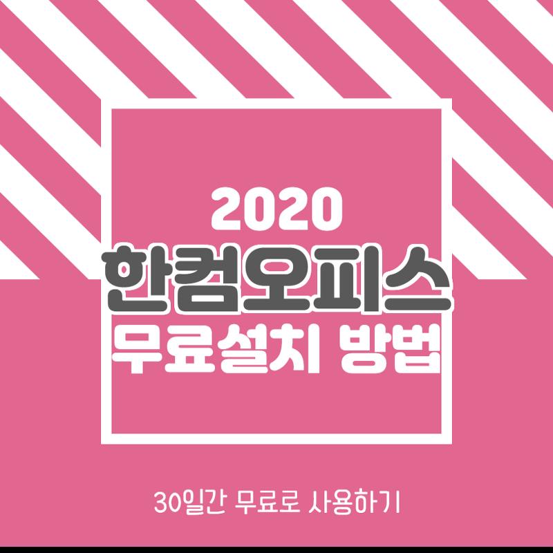 한컴오피스 2020 무료설치 방법