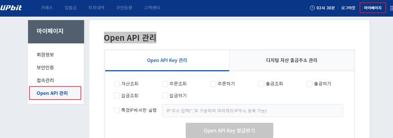 가상화폐거래소 업비트 Open API Key 발급 받는법