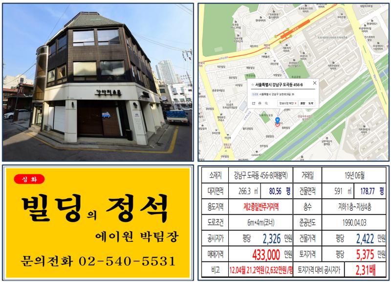 [강남구 빌딩매매사례]도곡동 456-8(매봉역) 43.3억, 평당5,375만원
