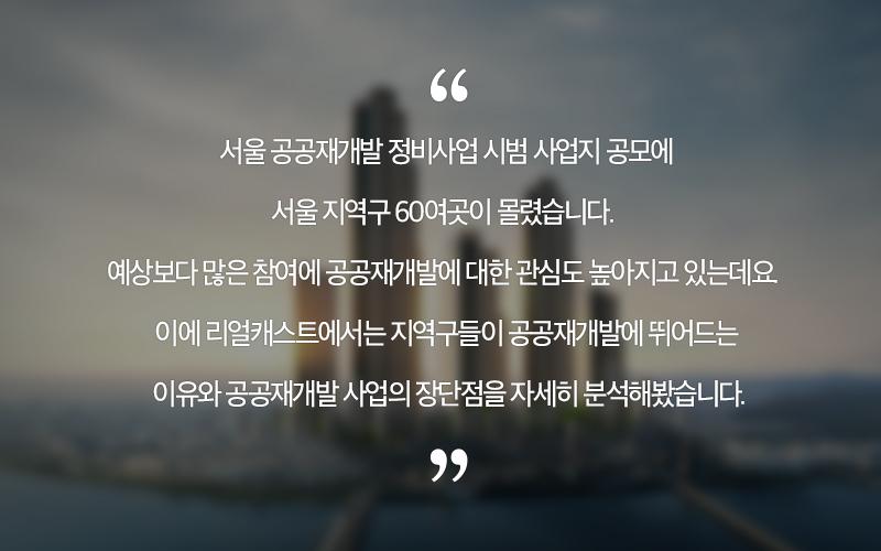 서울 지역구 60여곳이 공공재개발에 뛰어든 이유는?
