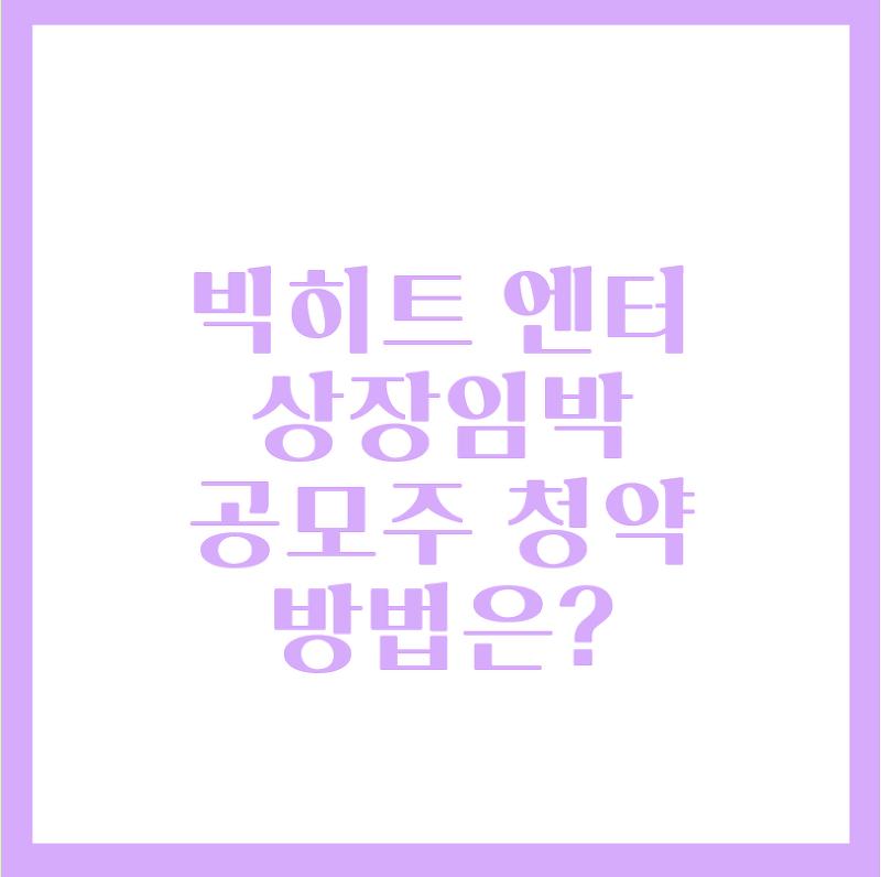 빅히트엔터 상장임박, 공모주 청약방법?(feat.하이브 주가)