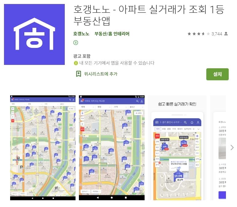 아파트 실거래가 어플 /부동산 시세 조회 앱