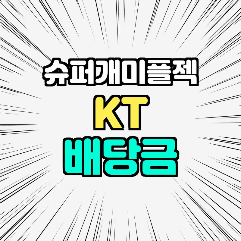 KT 배당금 주가전망