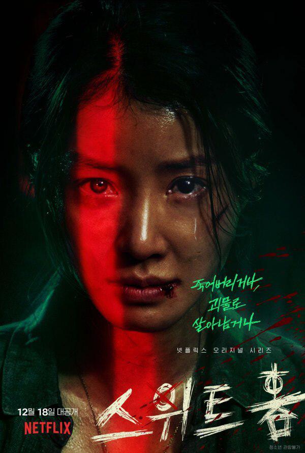 '스위트홈' 캐릭터 포스터 공개