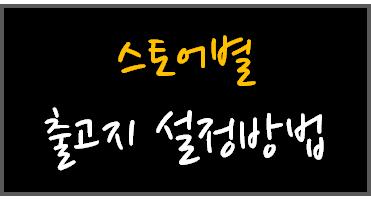 [해외구매대행] 스토어별 출고지 설정 세팅