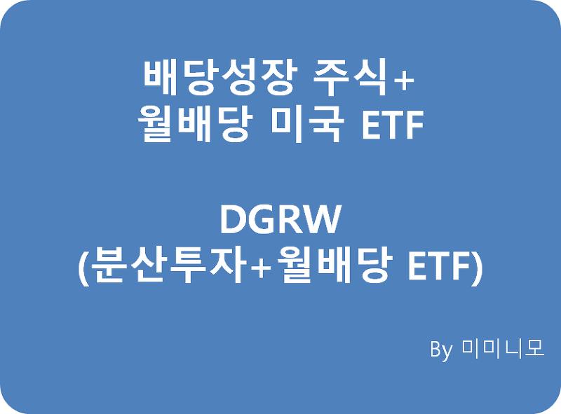 배당성장 주식 + 월배당까지! - 미국 ETF DGRW