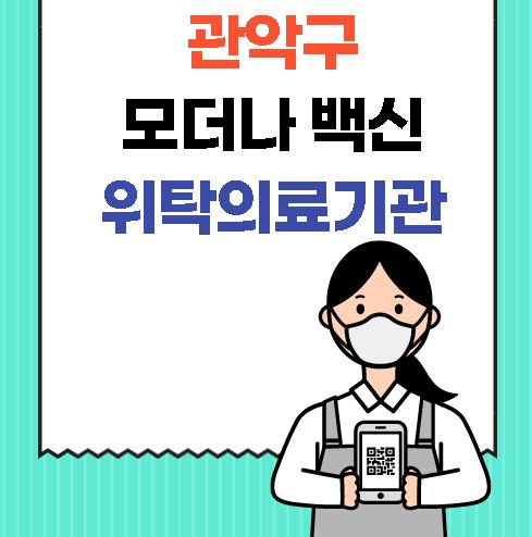 서울시 관악구 50세-54세 모더나 백신 접종 위탁의료기관 (남현동 봉천동 신림동)
