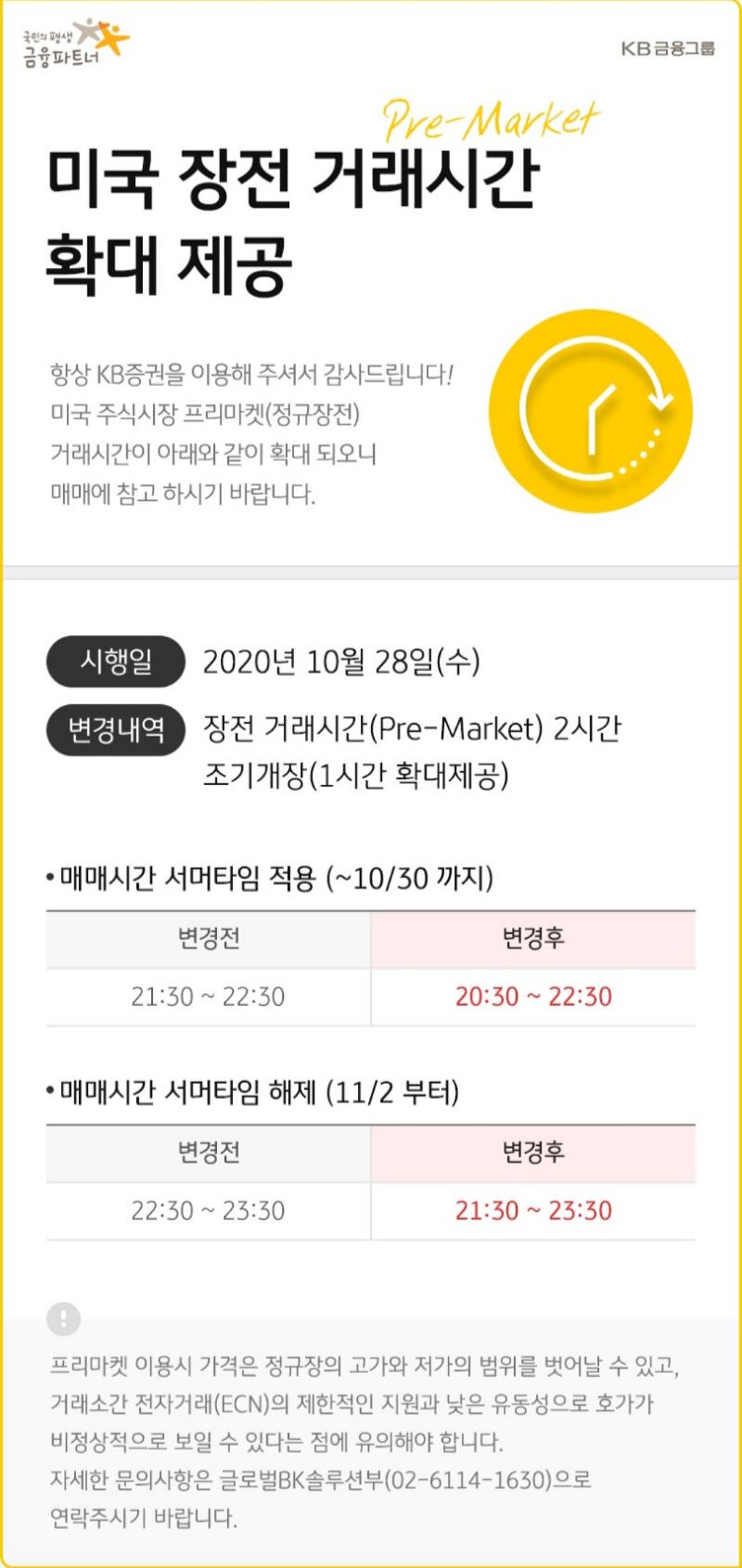 KB 증권 미국증시 장전거래시간 확대