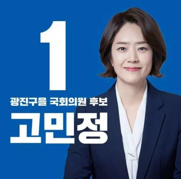 서울 광진을 당선자 고민정 (대통령의 입). 오세훈 낙선.