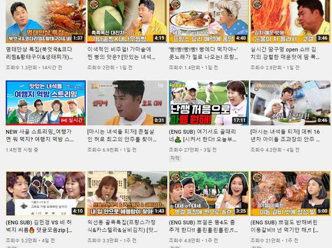 맛있는 녀석들 (Tasty Guys) 유튜브. 김준현 김민경 문세윤 유민상