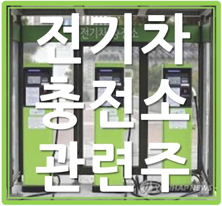 전기차 충전소 관련주