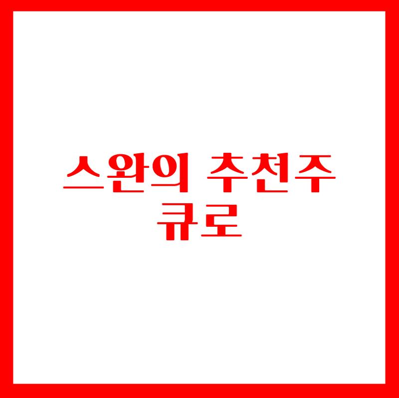 스완의 추천주 - 큐로 ( feat. 윤석열테마주 )