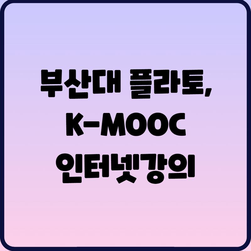 부산대 플라토, K-MOOC 인터넷강의
