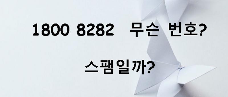 18008282 발신번호 보이스피싱? 스팸?