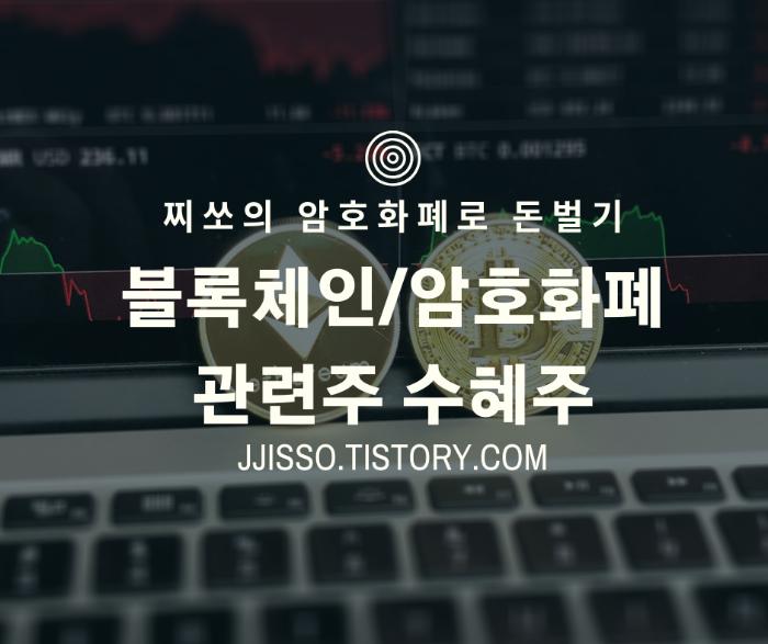 암호화폐(블록체인) 관련주/수혜주/테마주