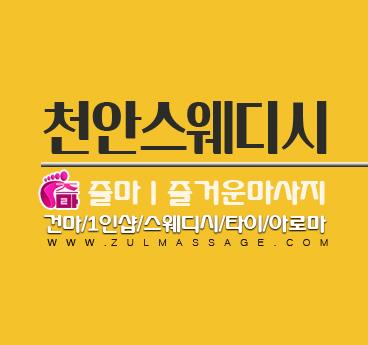 천안 스웨디시/1인샵/건마/타이/아로마/후기or추천즐마ㅣ즐거운마사지