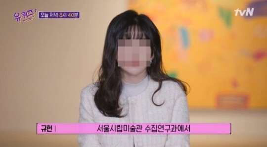 '유 퀴즈' 출연한 7급 공무원 사망설