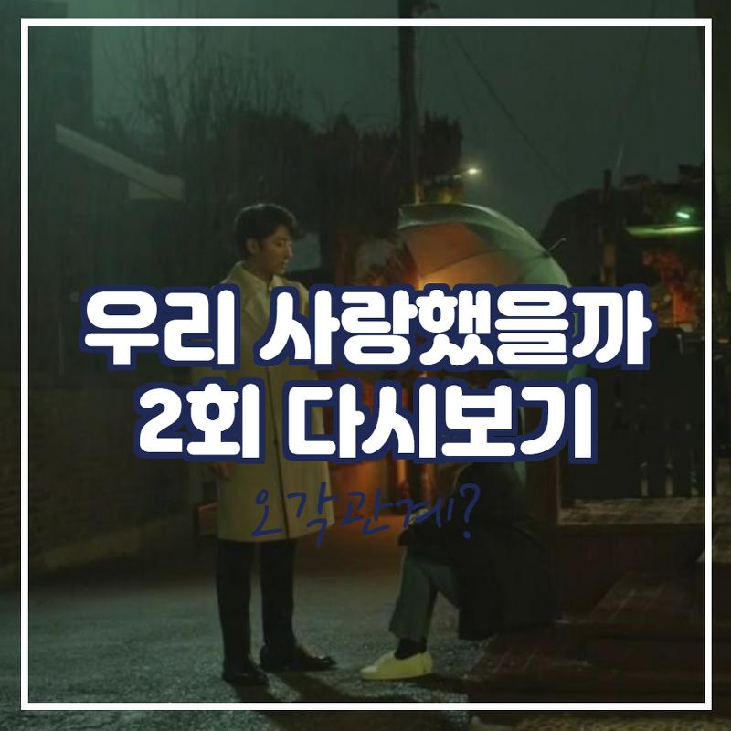 넷플릭스 신작 우리 사랑했을까 몇부작 (feat. 2회 다시보기)