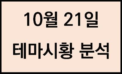 10월 21일 테마시황 정리