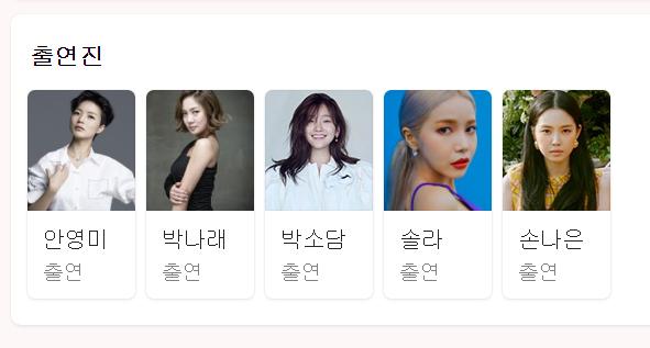 갬성캠핑 출연자 (손나은, 솔라, 박소담, 박나래, 안영미) 프로필