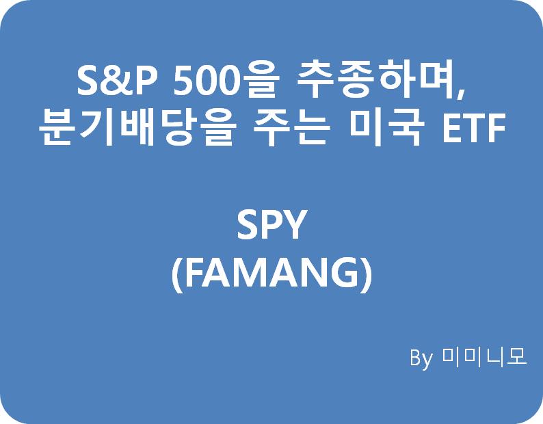 S&P 500을 추종하며 분기배당 - 미국 ETF SPY