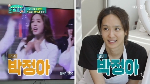 """'편스토랑' 박정아 """"쥬얼리 시절-지금 똑같이 예뻐"""" 딸 아윤 말에 감동"""