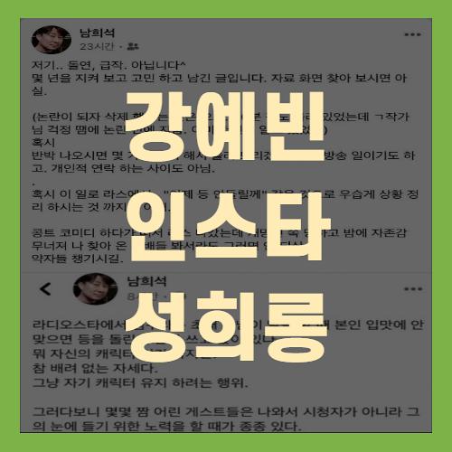 강예빈 인스타 남희석의 댓글 논란(+난리난이유)