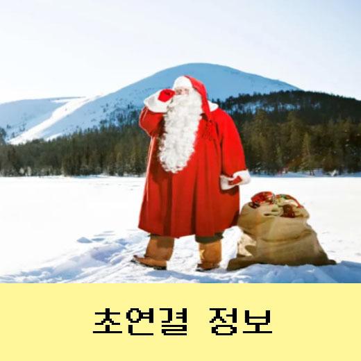 산타 할아버지 유래와 크리스마스 민족